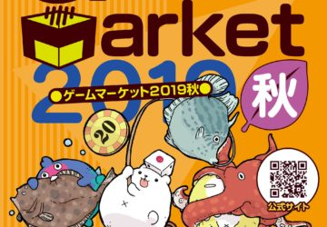 11/23(土), 24(日) ゲームマーケット2019秋 参加いたします!